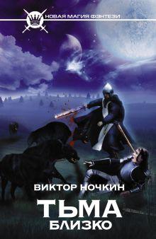 Ночкин В. - Тьма близко обложка книги