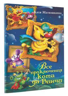 Матюшкина К. - Все приключения кота да Винчи обложка книги
