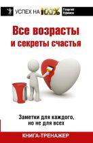 Ефимов Г.М. - Все возрасты и секреты счастья' обложка книги