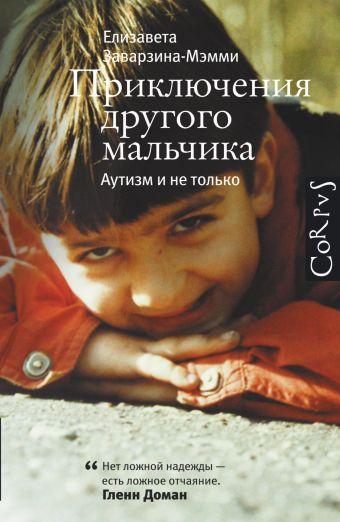 Приключения другого мальчика. Аутизм и не только Заварзина-Мэмми Елизавета
