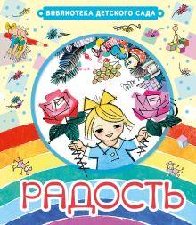Чуковский К.И. - Радость обложка книги