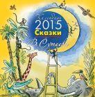 Сказки в картинках В. Сутеева. Календарь на 2015 год