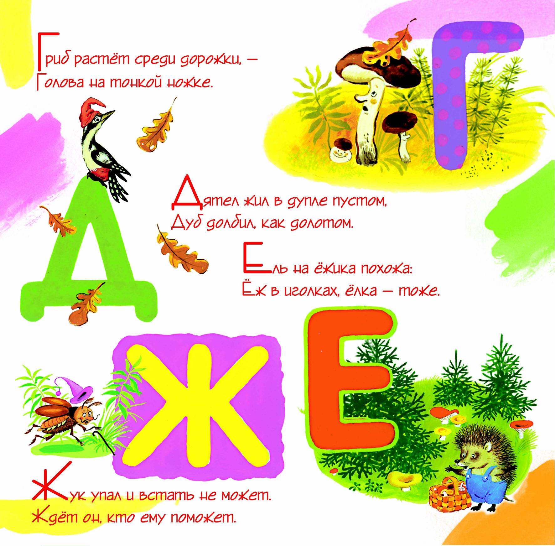 веселая азбука маршака в картинках же