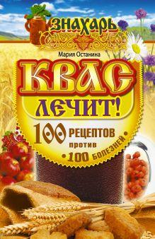 Останина М. - Квас лечит! 100 рецептов против 100 болезней обложка книги