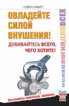 Купить Книга Овладейте силой внушения – добивайтесь всего, чего хотите Смит Свен 978-5-17-087370-8 Издательство «АСТ»