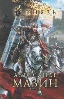 Мазин А.В. - Князь обложка книги