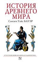 Бауэр С. - История Древнего мира' обложка книги