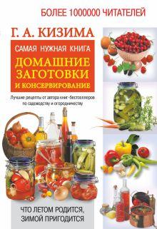 Самая нужная книга для домашних заготовок и консервирования