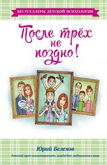 Белехов Ю.Н. - После трех не поздно! обложка книги