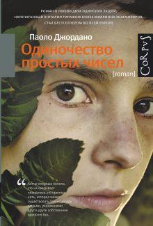 Джордано Паоло - Одиночество простых чисел обложка книги