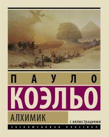Алхимик обложка книги