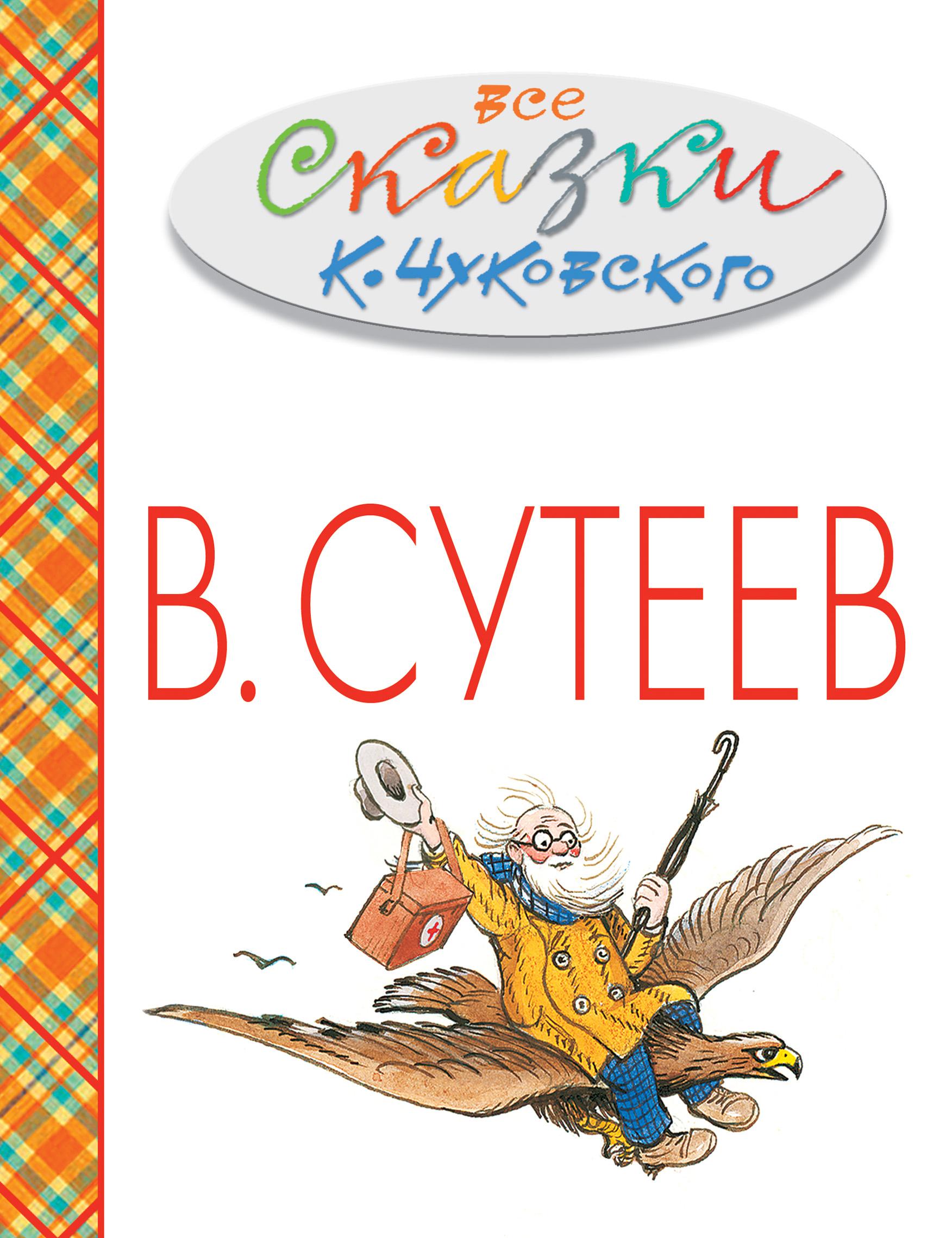 . Все сказки К.Чуковского в картинках В.Сутеева