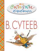 Все сказки К.Чуковского в картинках В.Сутеева