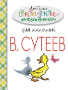 Любимые сказки М.Пляцковского для малышей
