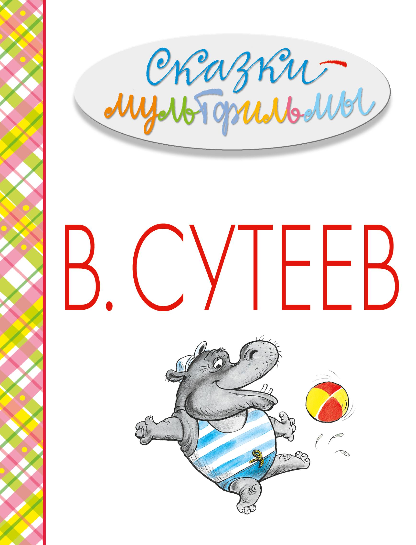 Сутеев В.Г. Сказки-мультфильмы сутеев в г в мире сказок в сутеева