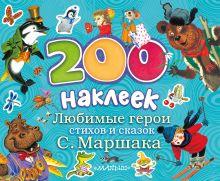 200 наклеек. Любимые герои стихов и сказок С.Маршака