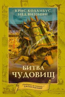 Коламбус Крис, Виззини Нед - Битва чудовищ обложка книги