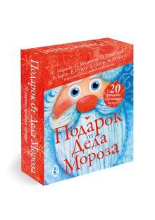 . - Подарок от Деда Мороза к Новому году обложка книги