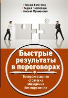 Парабеллум А.А. - Быстрые результаты в переговорах. Беспроигрышная стратегия убеждения без поражения' обложка книги