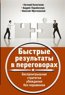 Парабеллум А.А. - Быстрые результаты в переговорах. Беспроигрышная стратегия убеждения без поражения обложка книги