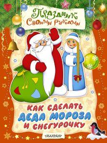 Расторгуев С.А., Парнякова М.В. - Как сделать Деда Мороза и Снегурочку обложка книги