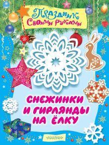 Гордеева Е.А., Парнякова М.В. - Снежинки и гирлянды на ёлку обложка книги