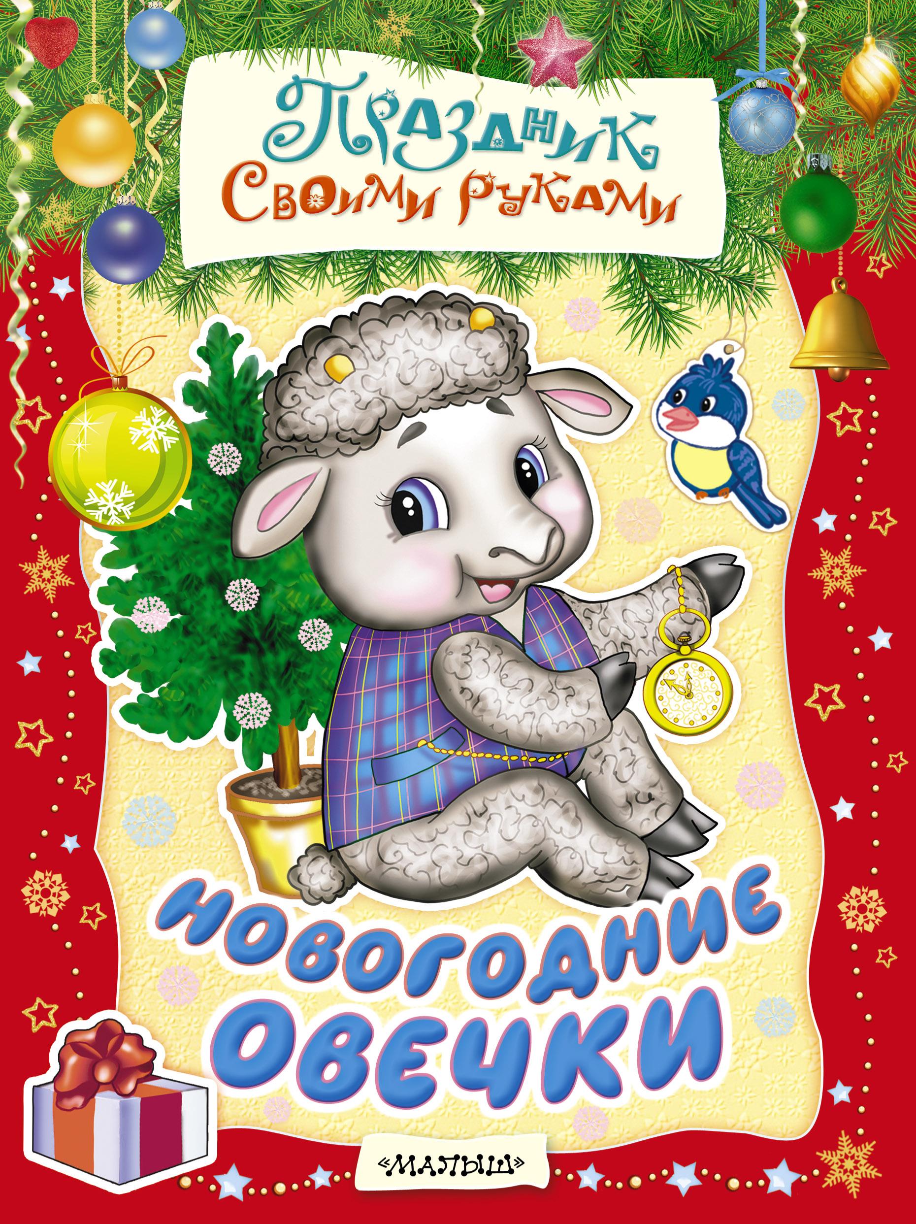 Новогодние овечки ( Морозова Д.В., Николаева А.А.  )