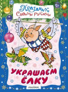 Тржемецкий Б.В., Парнякова М.В. - Украшаем ёлку обложка книги