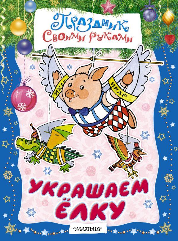 Украшаем ёлку Тржемецкий Б.В., Парнякова М.В.