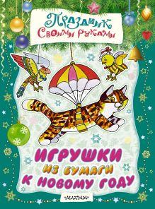 Тржемецкий Б., Николаева А.А., Солдатов М.И. - Игрушки из бумаги к Новому году обложка книги