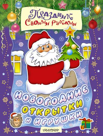 Новогодние открытки и игрушки Расторгуев С.А., Николаева А.А.