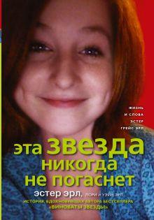 Эрл Эстер - Эта звезда никогда не погаснет обложка книги