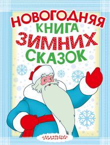 Михалков С.В. - Новогодняя книга зимних сказок обложка книги