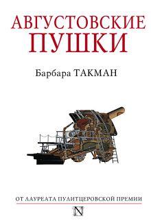 Такман Б. - Августовские пушки обложка книги