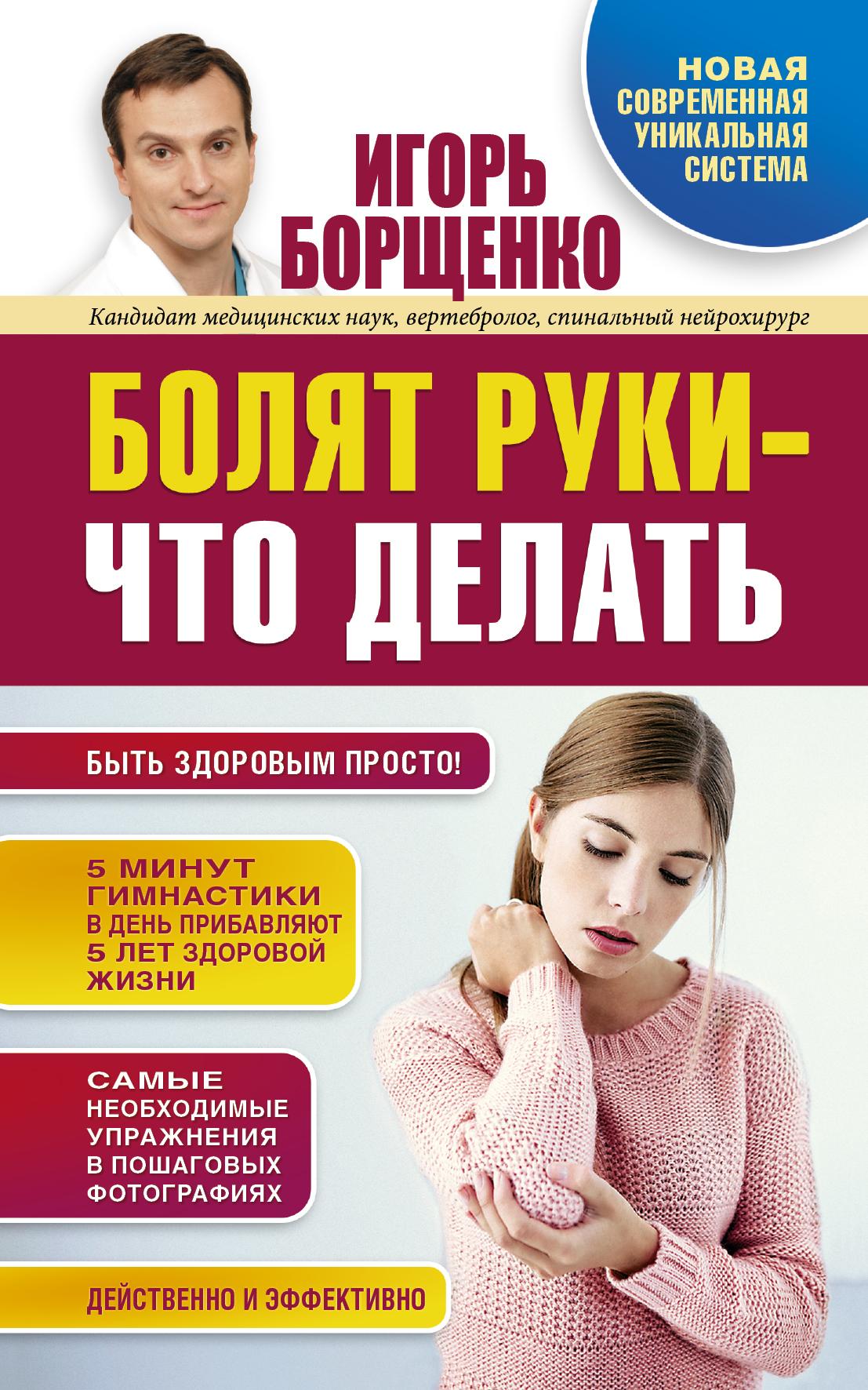 Болят руки - что делать ( Борщенко И.А.  )