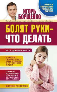 Борщенко И.А. - Болят руки - что делать обложка книги