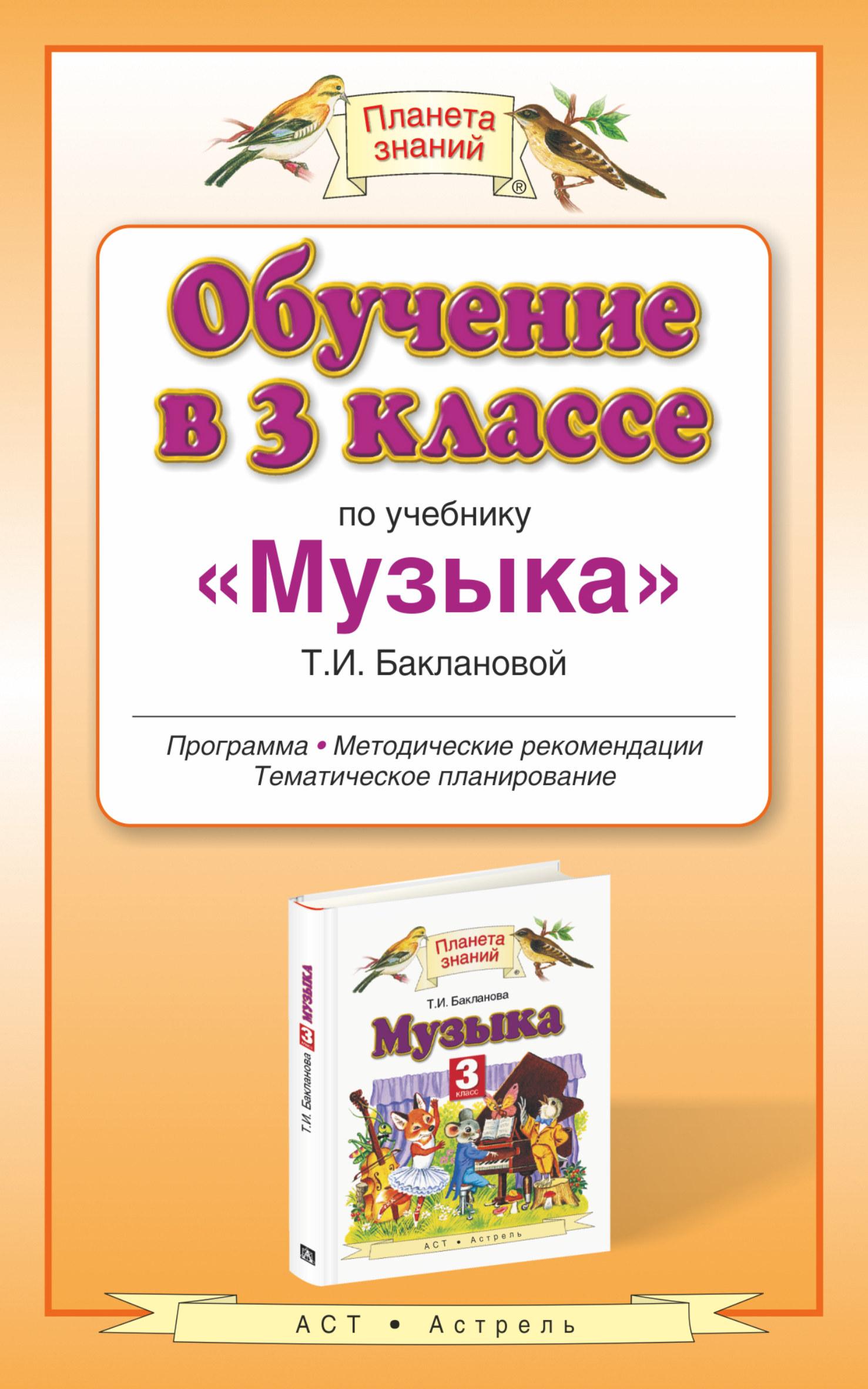 Обучение в 3 классе по учебнику «Музыка» Т. И. Баклановой. Методическое пособие