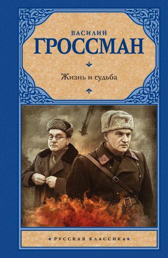 Жизнь и судьба Гроссман В.