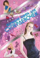 Купить Книга Большая книга для супердевочек Хомич Е.О. 978-5-17-085868-2 Издательство «АСТ»