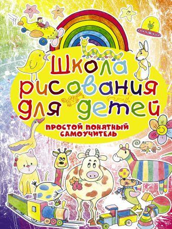 Школа рисования для детей. Простой понятный самоучитель Мурзина А.С.