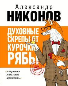 Никонов А.П. - Духовные скрепы от Курочки Рябы обложка книги