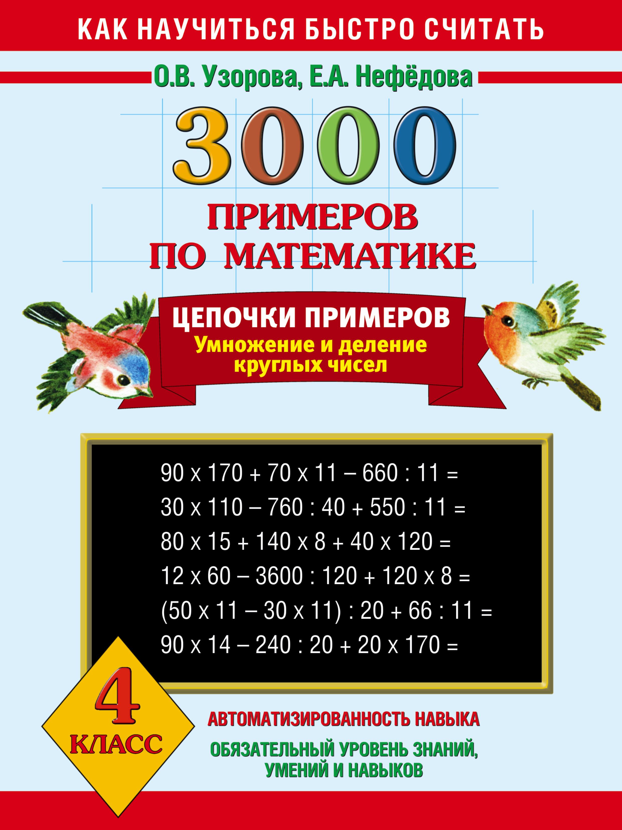 3000 примеров по математике. Цепочки примеров. 4 класс