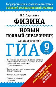 ГИА-2015. Физика. Новый полный справочник для подготовки к ГИА. обложка книги
