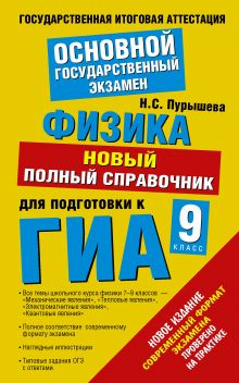 Пурышева Н.С. - ГИА 2015. Физика. Новый полный справочник для подготовки к ГИА. обложка книги