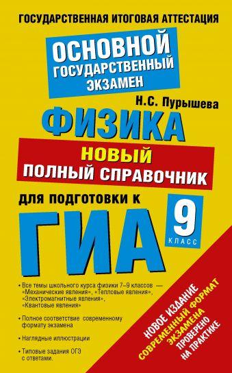 ГИА 2015. Физика. Новый полный справочник для подготовки к ГИА. Пурышева Н.С.