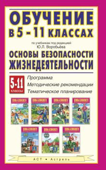Мишин Б.И., Юрьева М.В. - Основы безопасности жизнедеятельности. 5–11 классы. Программа. Методические рекомендации. Тематическое планирование обложка книги
