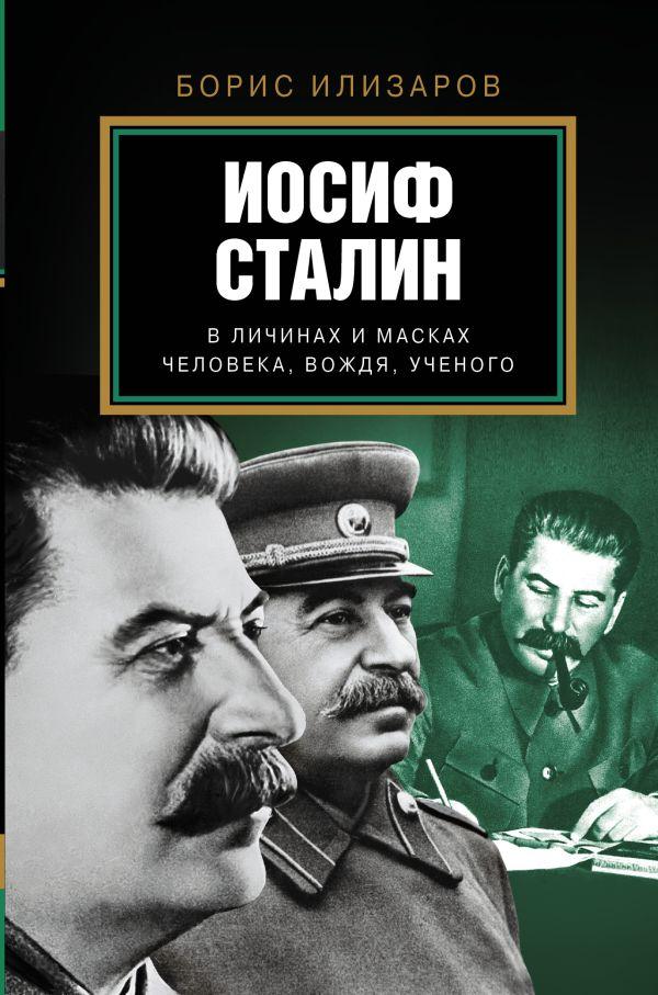 Иосиф Сталин. В личинах и масках человека, вождя, ученого