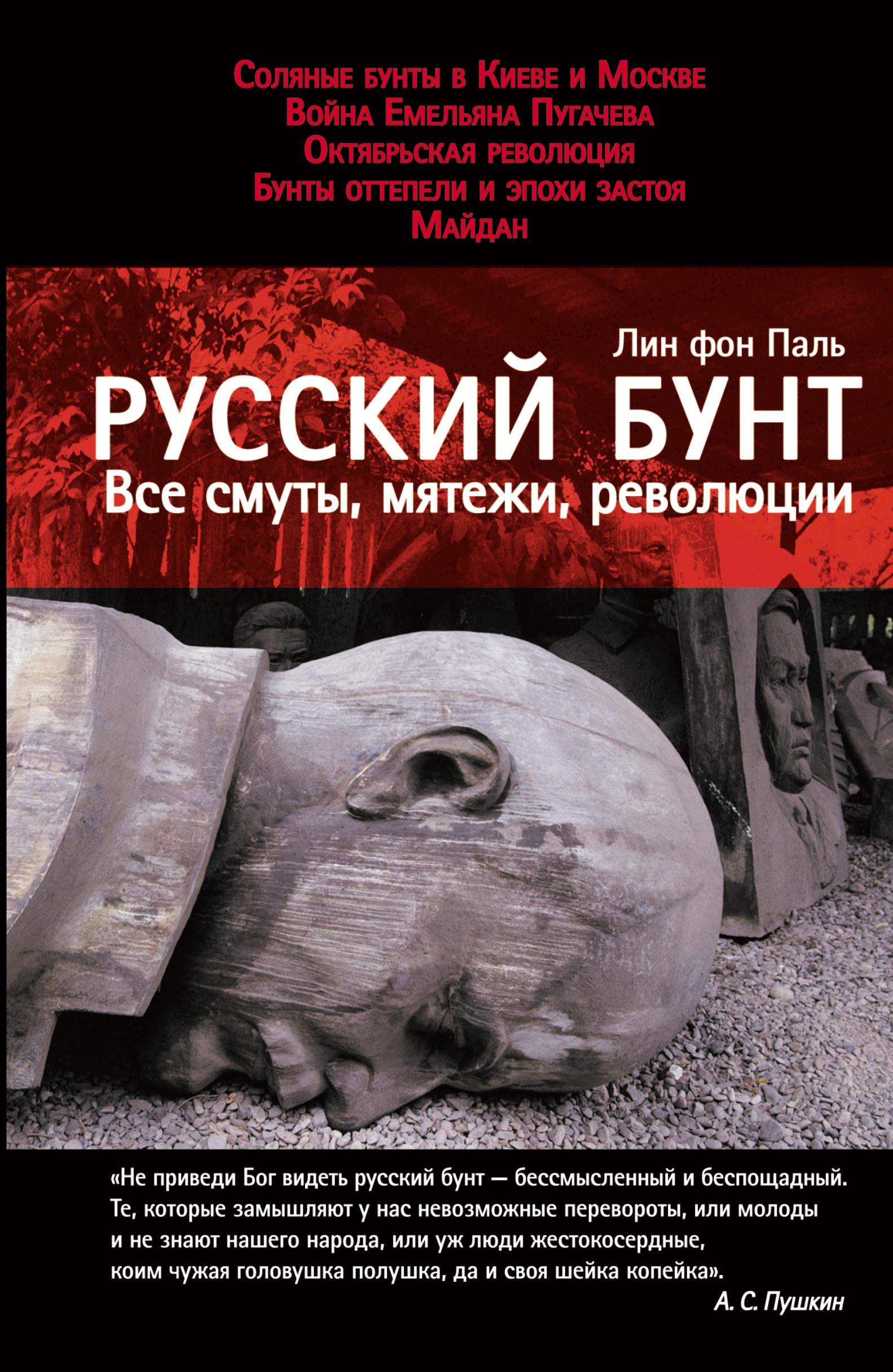 Русский бунт: Все смуты, мятежи, революции ( Паль Л.  )