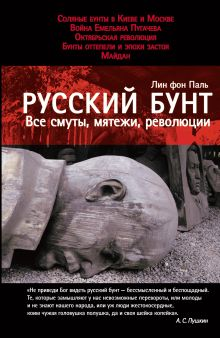 Паль Л. - Русский бунт: Все смуты, мятежи, революции обложка книги