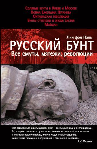 Русский бунт: Все смуты, мятежи, революции Паль Л.